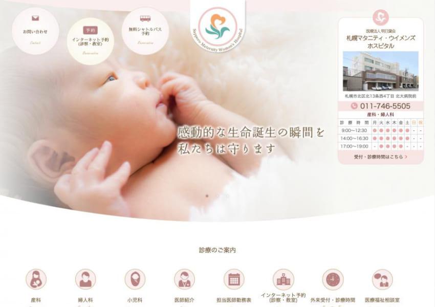 札幌マタニティ・ウイメンズホスピタルは不育症治療ができる数少ない大型病院