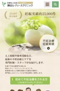 JISART認定!札幌市で不育症治療をするなら神谷レディースクリニック